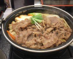 牛すき鍋膳並盛セット