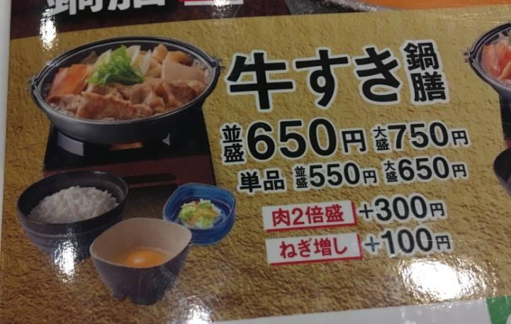 牛すき鍋膳のメニュー