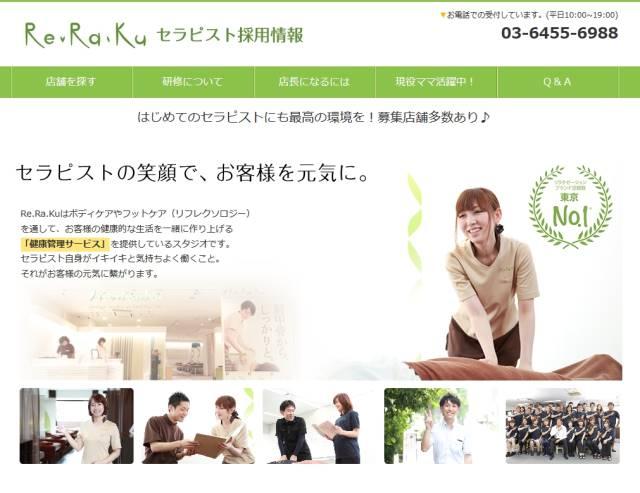job-reraku-jp