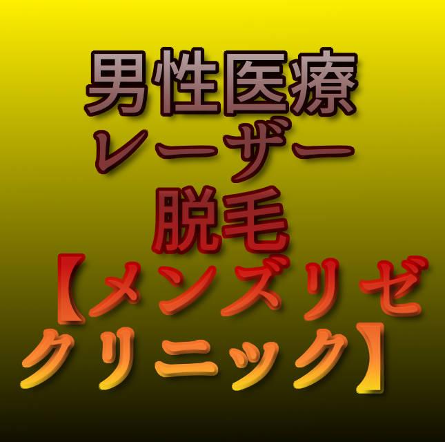 文字「男性医療レーザー脱毛【メンズリゼクリニック】」