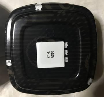 牛すき鍋膳 持ち帰りのご飯
