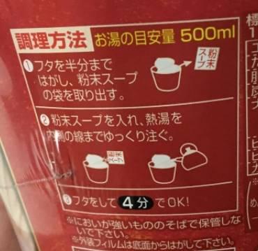 調理方法:日清貫禄の一品 揚げ玉そば
