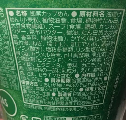 原材料表示 日清貫禄の一品 きつねうどん|カップうどん