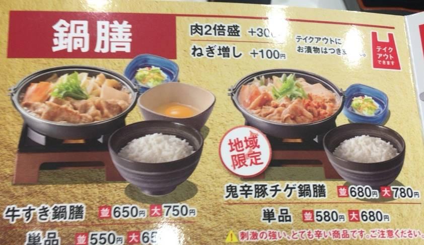 吉野家のメニュー|鬼辛豚チゲ鍋膳