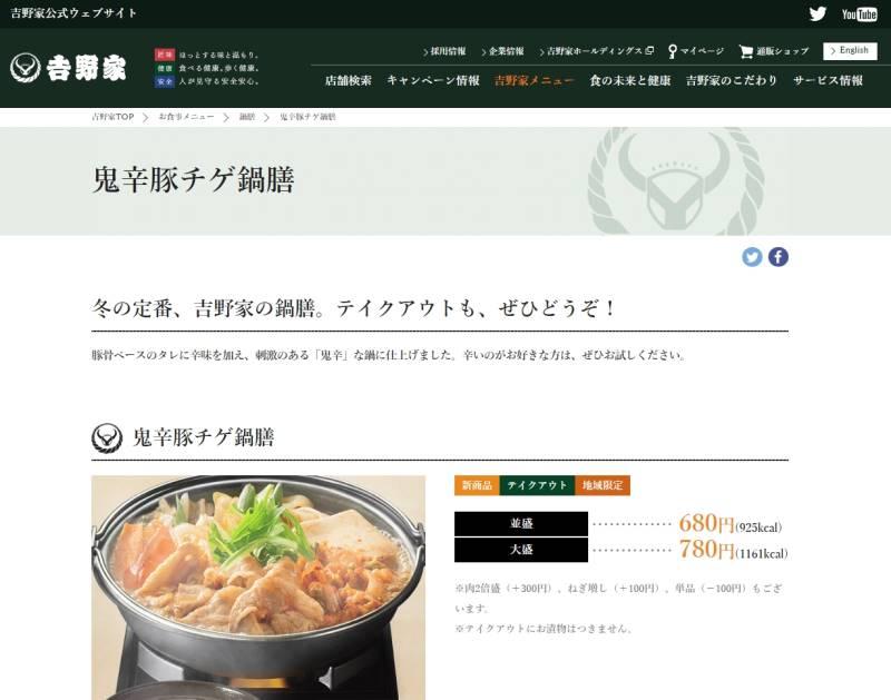 鬼辛豚チゲ鍋膳 | 吉野家公式ウェブサイト