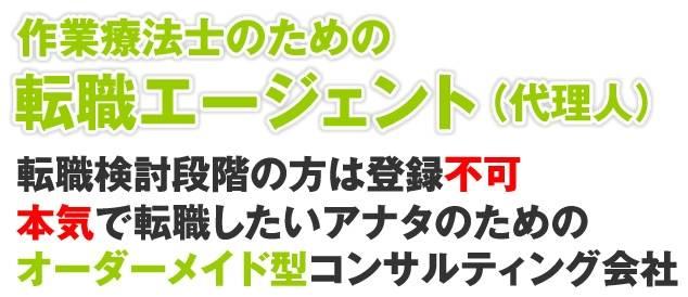 ot-work.jp