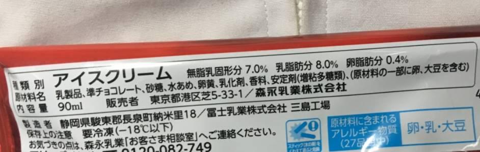 原材料表示 PARM(パルム) 森永乳業のアイスクリーム
