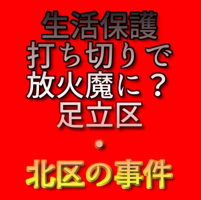 文字「生活保護打ち切りで放火魔に?足立区・北区の事件」