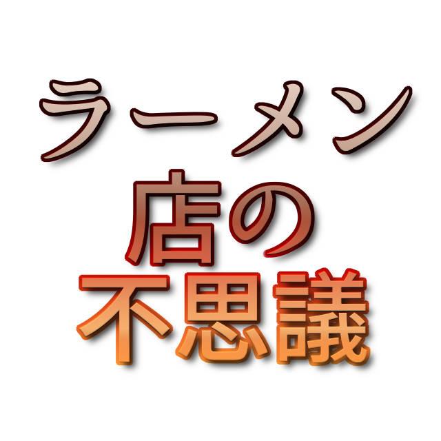 文字「ラーメン店の不思議」