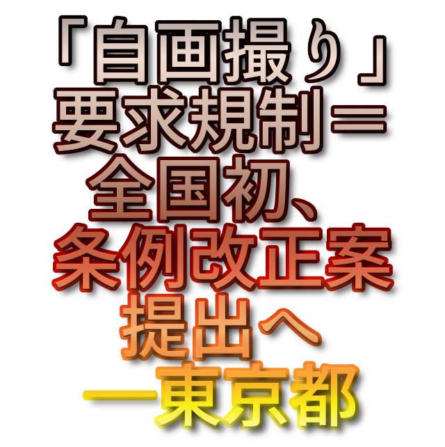 文字『文字「「自画撮り」要求規制=全国初、条例改正案提出へ―東京都」』