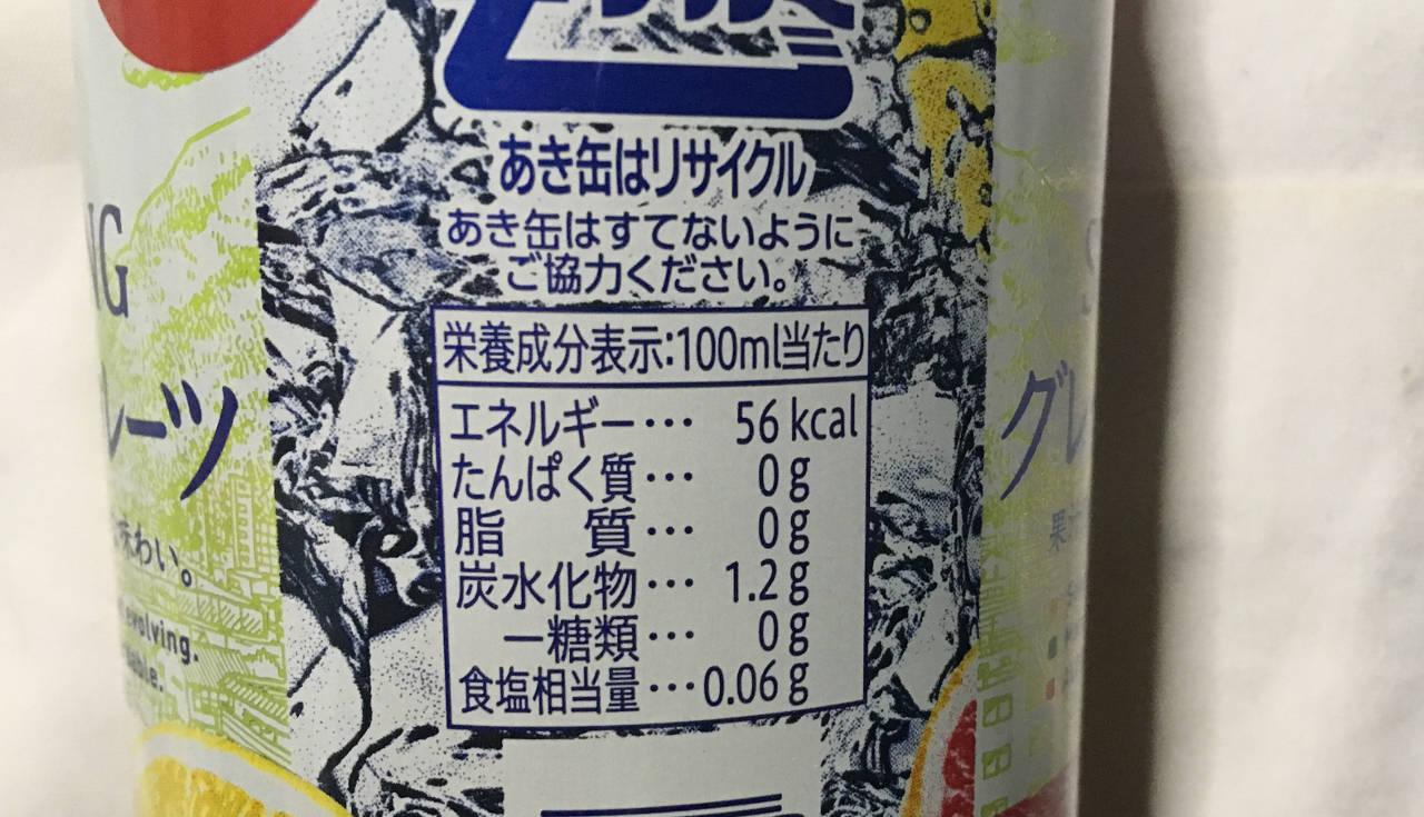 栄養成分表示 セブン&アイ チューハイストロング グレープフルーツ