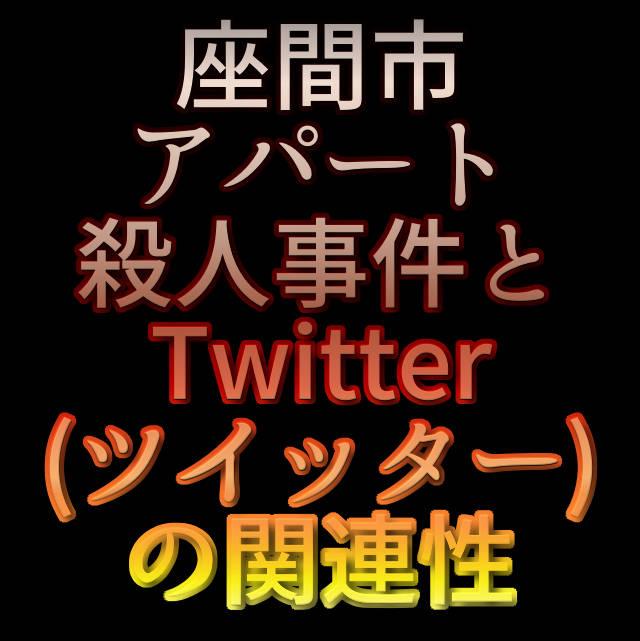 文字「座間市 アパート 殺人事件と Twitter (ツイッター) の関連性」