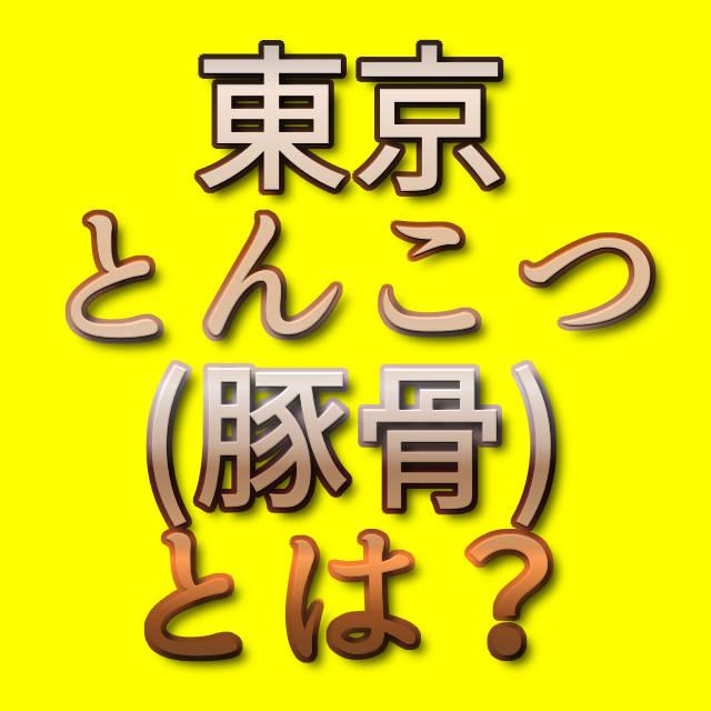 文字「東京とんこつ(豚骨)とは?」