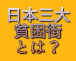 文字『日本三大貧困街とは?』
