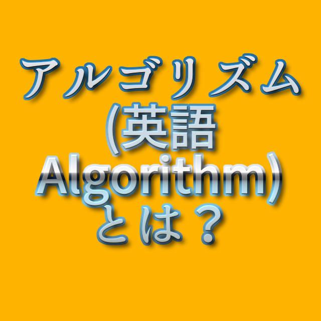 文字「アルゴリズム(英語Algorithm)とは?」