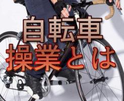 文字「自転車操業とは」