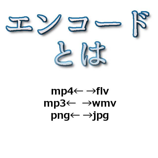 文字「エンコードとは」