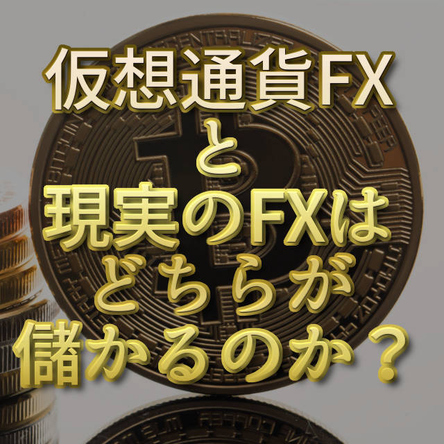 文字「仮想通貨FXと現実のFXはどちらが儲かるのか?」