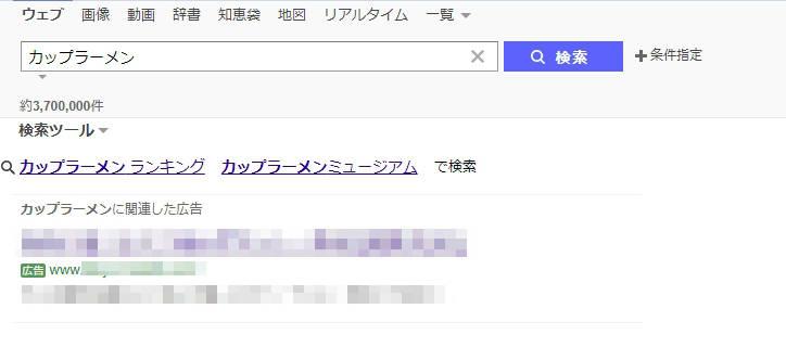 Yahooジャパンに表示される広告の例