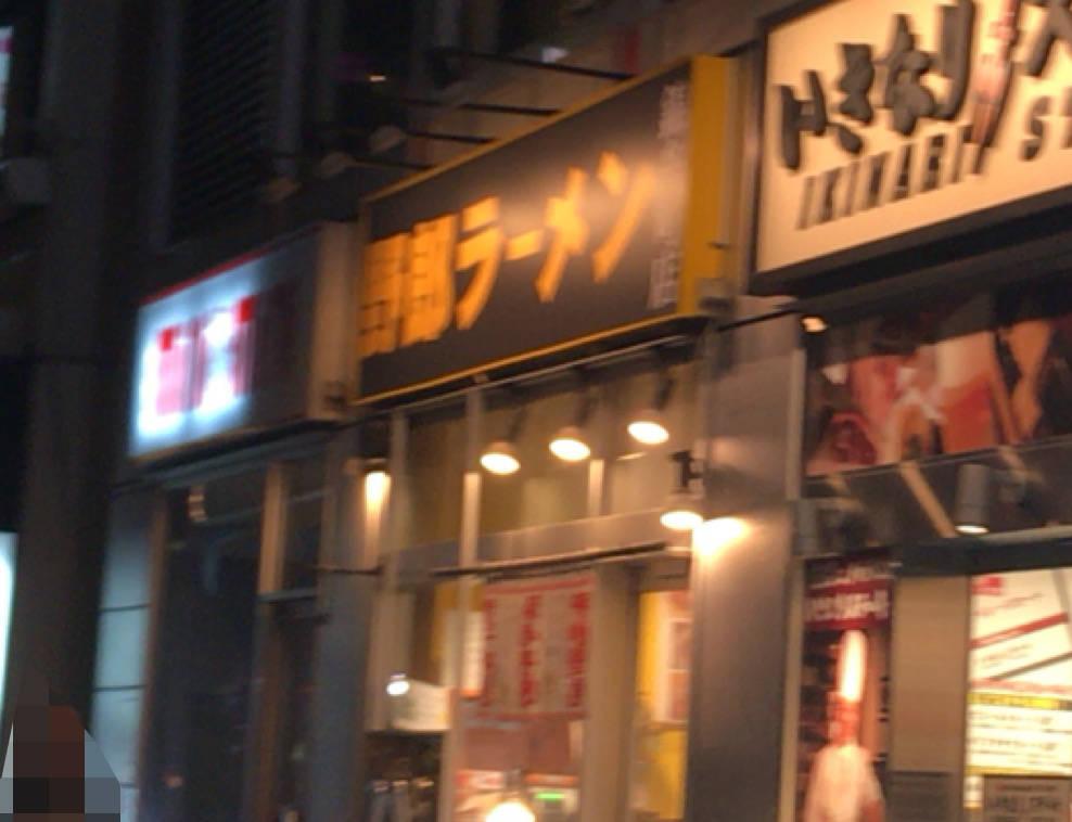 野郎ラーメン錦糸町店