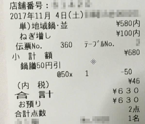 吉野家の鬼辛豚チゲ鍋 単品と「ネギ増し」+100円のレシート