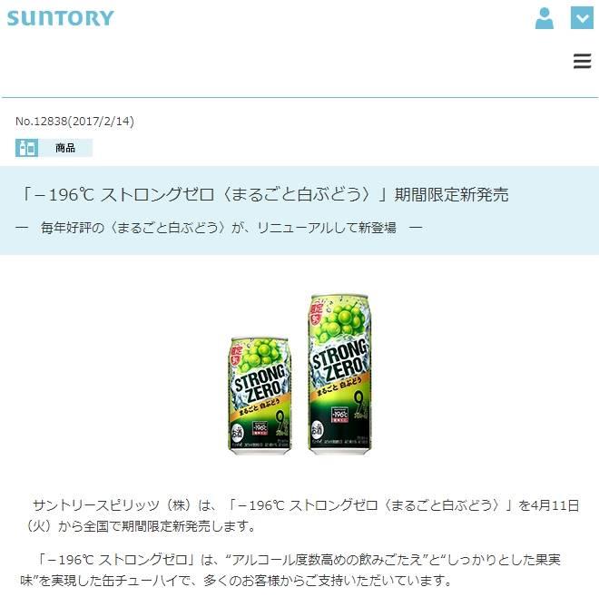 「-196℃ ストロングゼロ〈まるごと白ぶどう〉」期間限定新発売