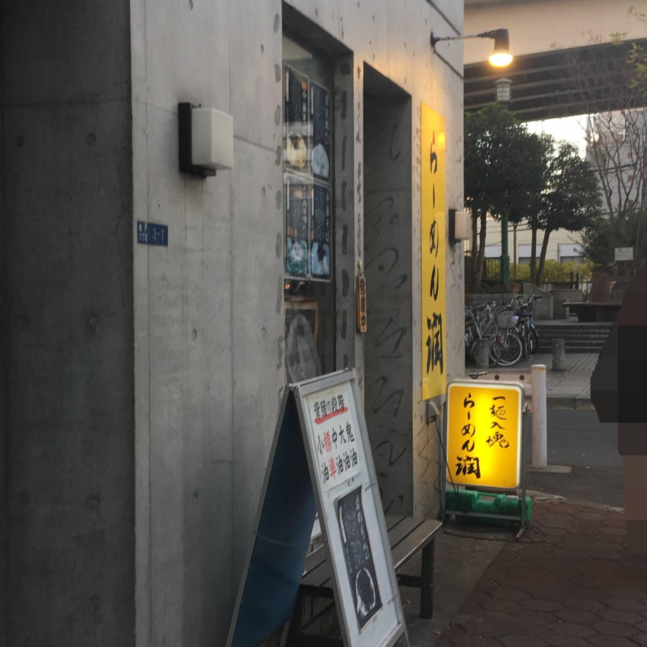 らーめん潤亀戸店店舗外観
