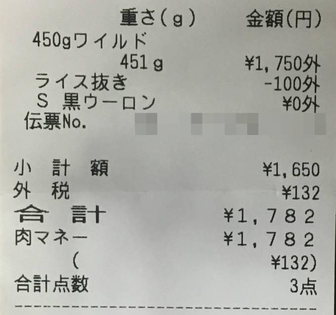 450gワイルドステーキ会計のレシート