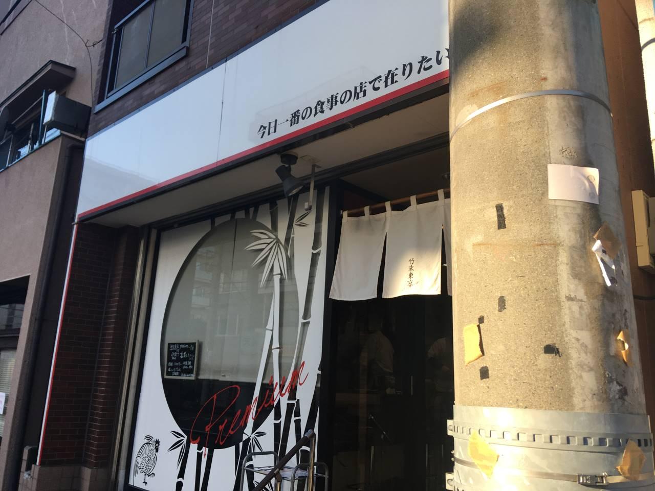 竹末東京プレミアム店舗外観