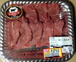牛肉の旬と栄養成分とカロリー・糖質など
