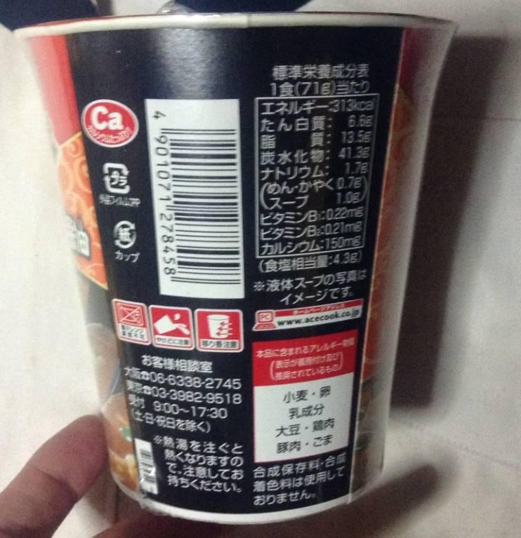 栄養成分表示 飲み干す一杯 鶏とろ醤油|エーコックのカップラーメン