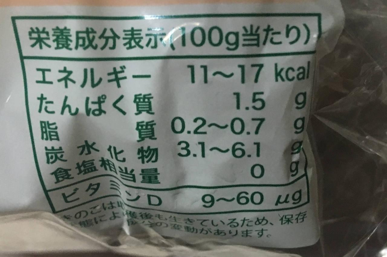 ホクトのマイタケの栄養成分表示