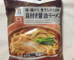セブンプレミアム 豚・鶏がら煮干のうま味具付醤油ラーメン