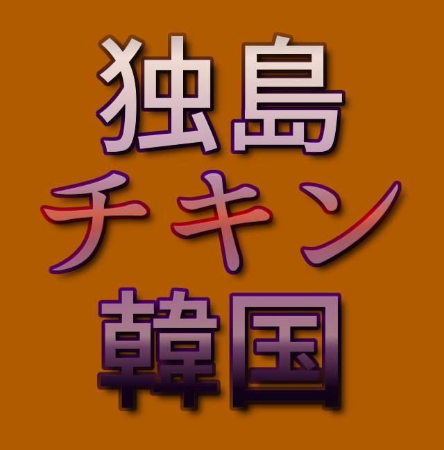 文字「独島チキン 韓国」
