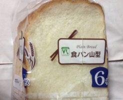 食パンの栄養成分(糖質など)についてブランパンとの比較