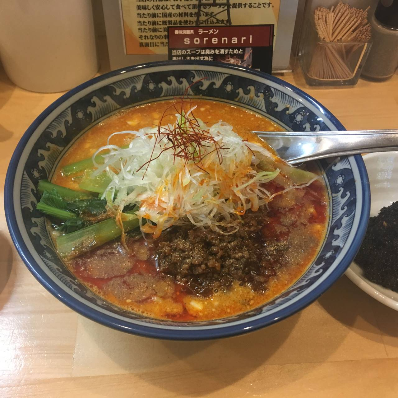 白と黒の担々麺(四川担々麺) らーめんSORENARI
