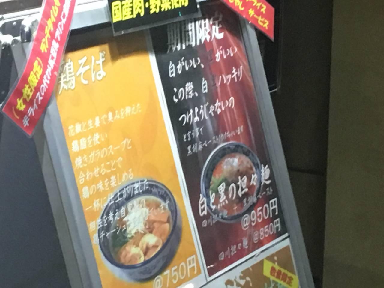 店頭の告知 白と黒の担々麺(四川担々麺)