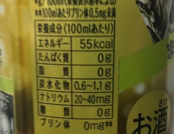 -196℃ ストロングゼロ まるごと白ぶどうの栄養成分表示