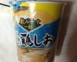 飲み干す一杯 ゆず胡椒風味 鶏しおラーメン(エースコック)タテ型