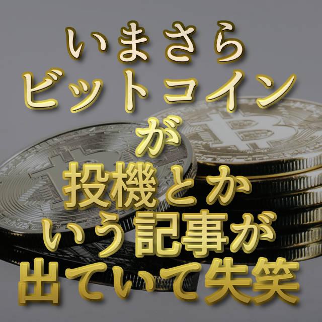 文字「いまさらビットコインが投機とかいう記事が出ていて失笑」