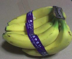 スーパーで売られているバナナの写真