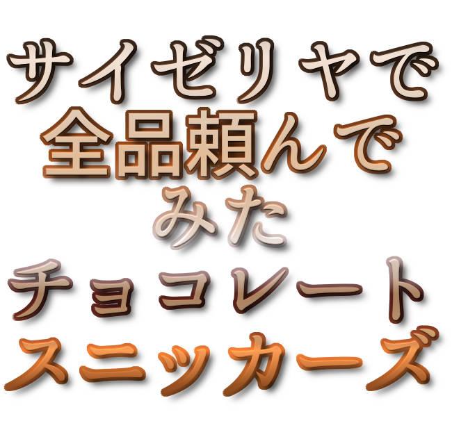 文字「サイゼリヤで全品頼んでみた チョコレートスニッカーズ」