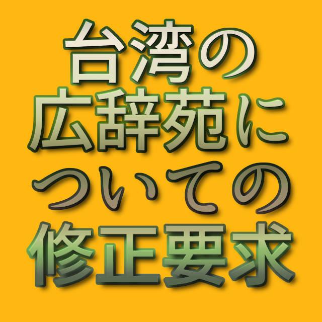 文字「台湾の広辞苑についての修正要求」