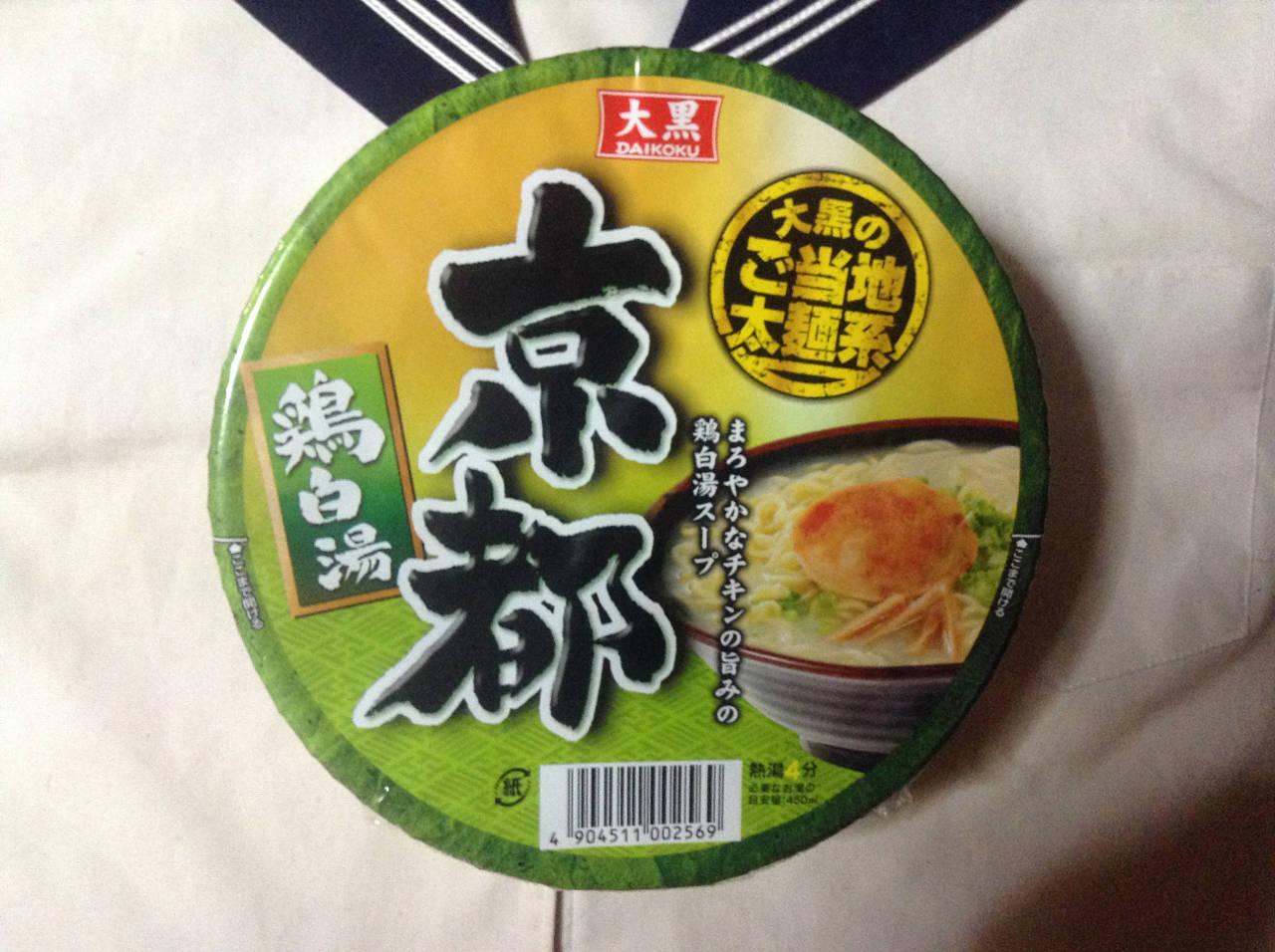 大黒食品 ご当地太麺系 京都鶏白湯 カップラーメン
