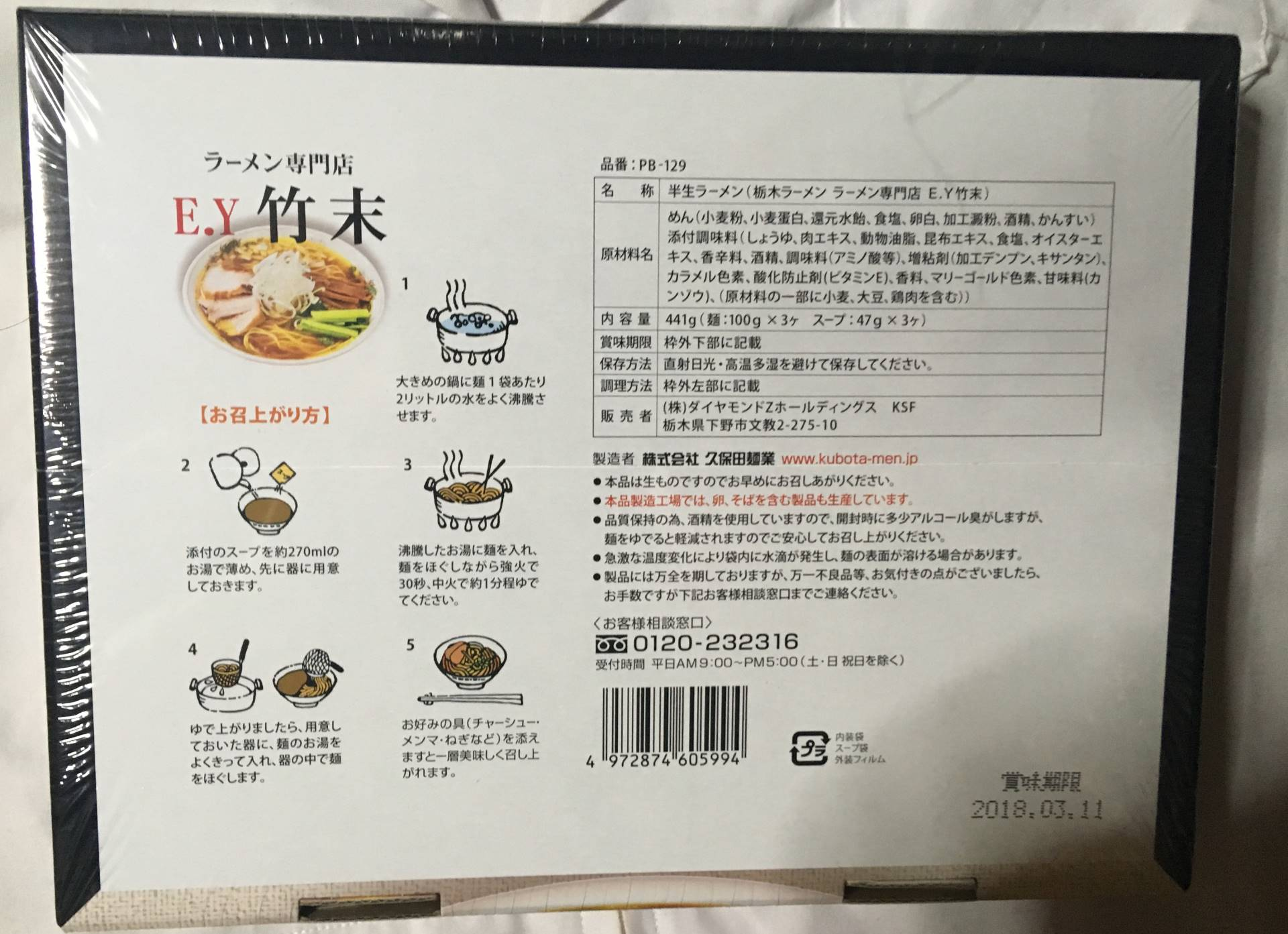 EY竹末 (竹末本店)の半生麺