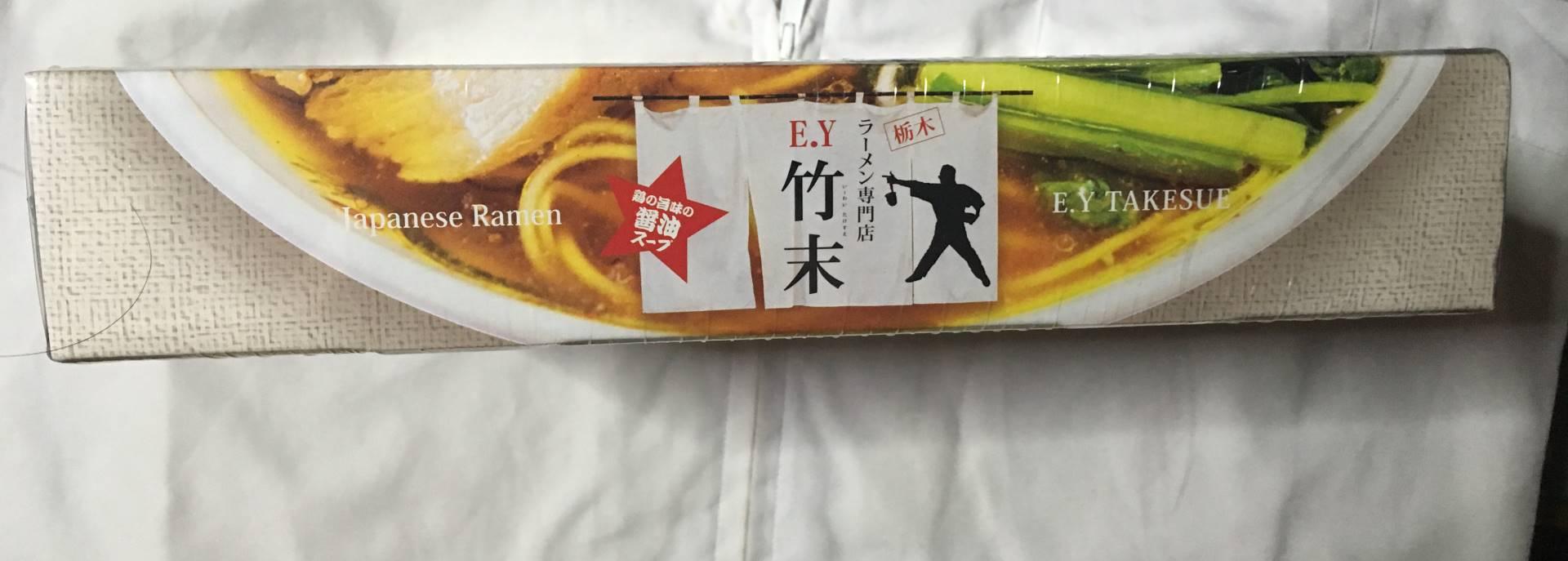 EY竹末 (竹末本店)の半生麺の側面デザイン