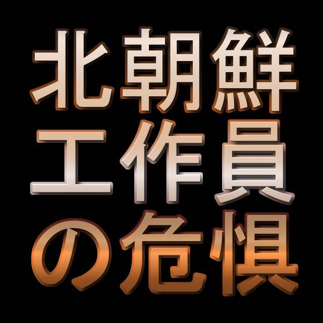 文字「北朝鮮工作員の危惧」