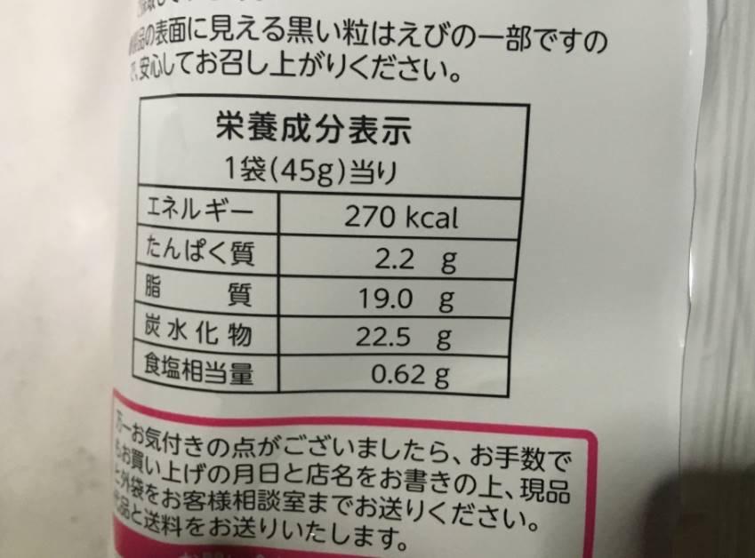 ふわっと やわらかえび味の栄養成分表示
