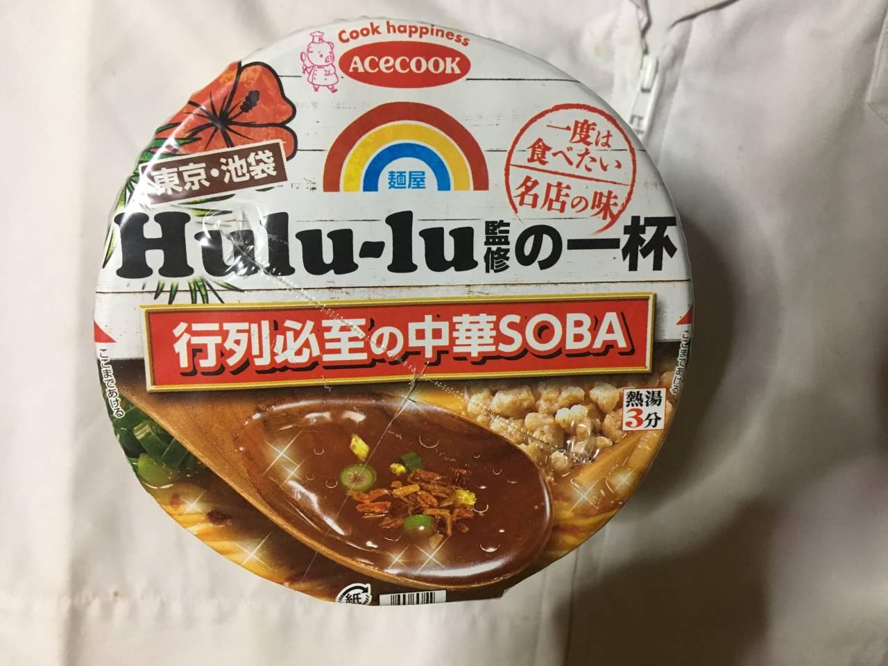 エースコック「東京・池袋 Hulu-lu監修の一杯行列必死の中華SOBA」