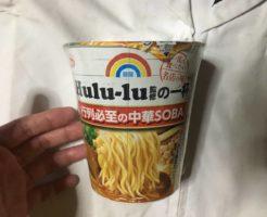 側面パッケージ「東京・池袋 Hulu-lu監修の一杯行列必死の中華SOBA」
